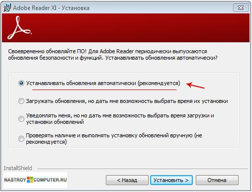 Adobe reader почему не устанавливается 150
