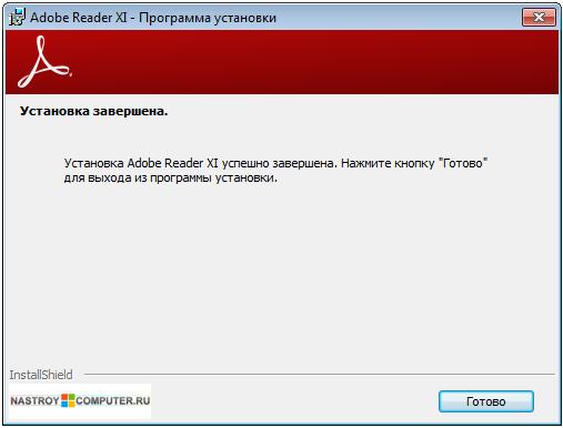 установить Adobe Reader на русском языке бесплатно - фото 3