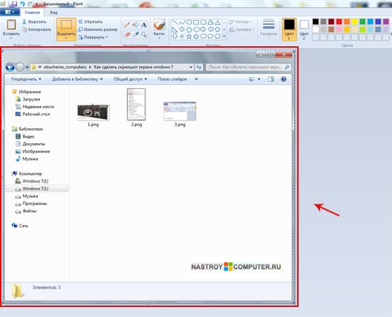 Скриншот экрана в программе paint
