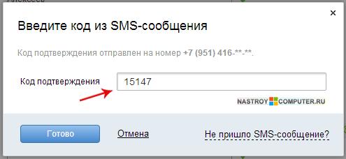 Мамба не приходит код на телефон