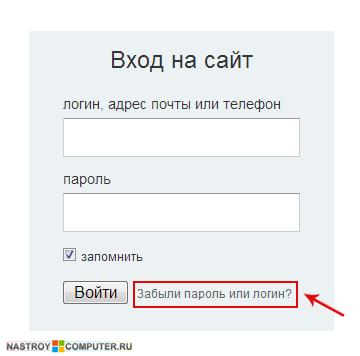Одноклассники ru вход с логин и пароль
