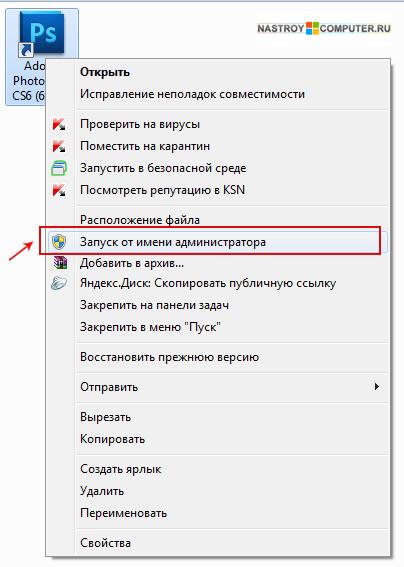 как запустить программу от имени администратора: