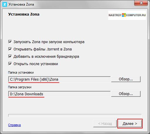 скачать бесплатно программу Zona на компьютер на русском языке - фото 11