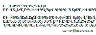 неправильная кодировка в письме - фото 9