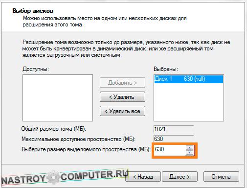 Как скопировать данные с динамического диска