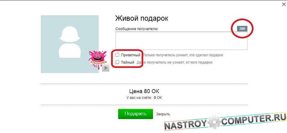 Как узнать, кто подарил подарок в Одноклассниках - Инетфишки