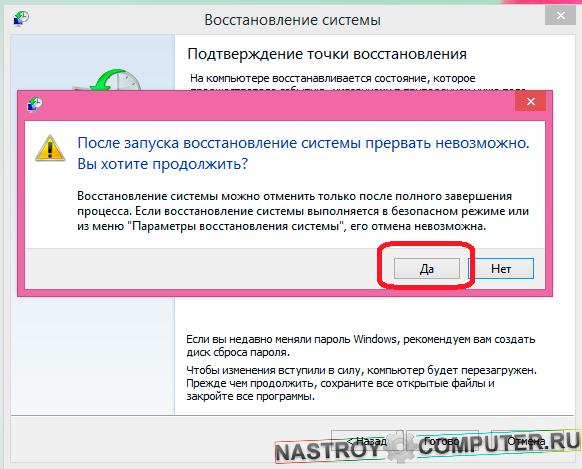 Как сделать восстановление системы на ноутбуке asus - Fin-dacha.ru
