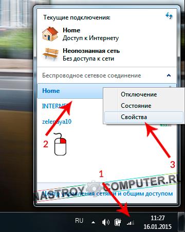 Беспроводные соединения Windows 7