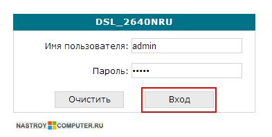 Вводим логин и пароль от wi-fi роутера