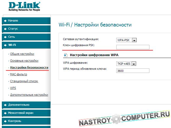 Пароль от Wi-Fi в настройках роутера D-Link 2640U